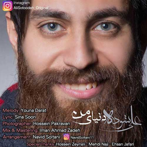 Ali Sotoodeh -  Donyaye Man