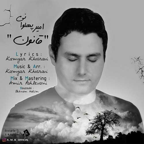 Amir Pahlevani -  Ghanoon