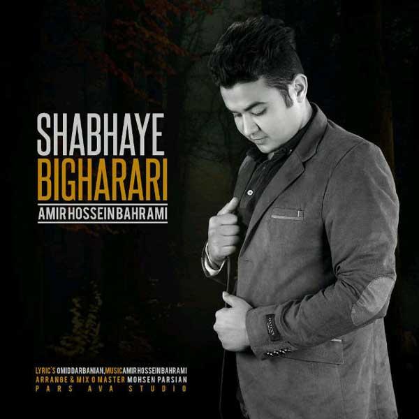 Amirhossein Bahrami -  Shabhaye Bigharari