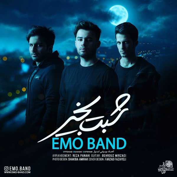 EMO Band -  Shabet Bekheyr