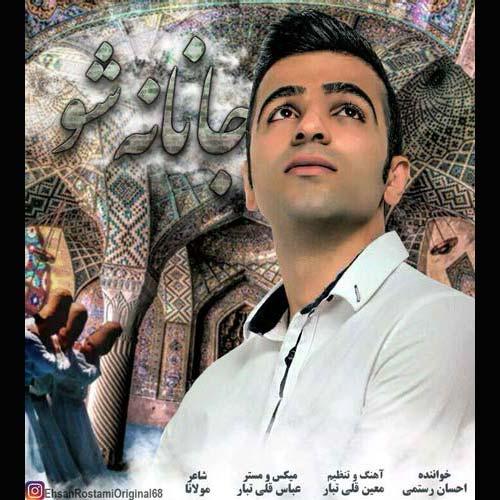 Ehsan Rostami -  Janane Sho