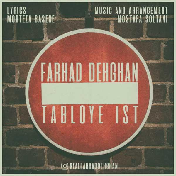 Farhad Dehghan -  Tabloye Ist