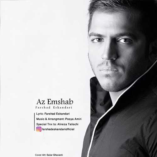 Farshad Eskandari -  Az Emshab
