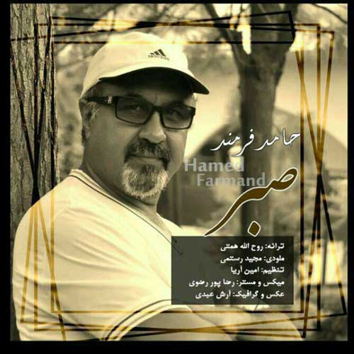 Hamed Farmand - 