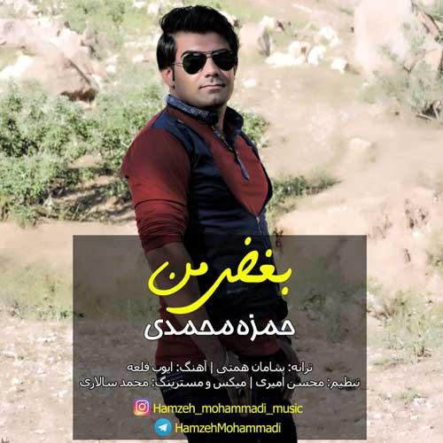 Hamzeh Mohammadi -  Boghze Man