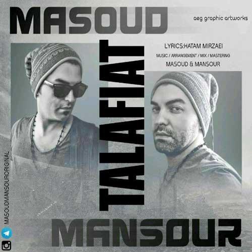 Masoud & Mansour -  Talafiat