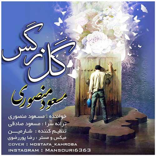 Masoud Mansouri -  Gole Narges