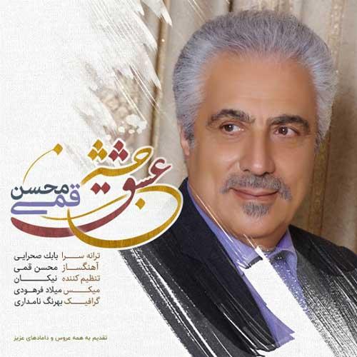 Mohsen Ghomi -  Jashne Eshgh