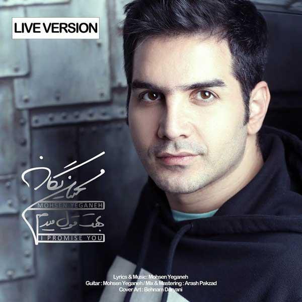 Mohsen Yeganeh -  Behet Ghol Midam (Live Version)