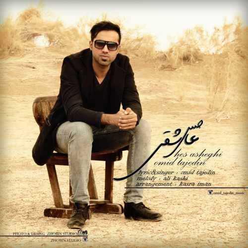 Omid Tajedin -  Hese Asheghi