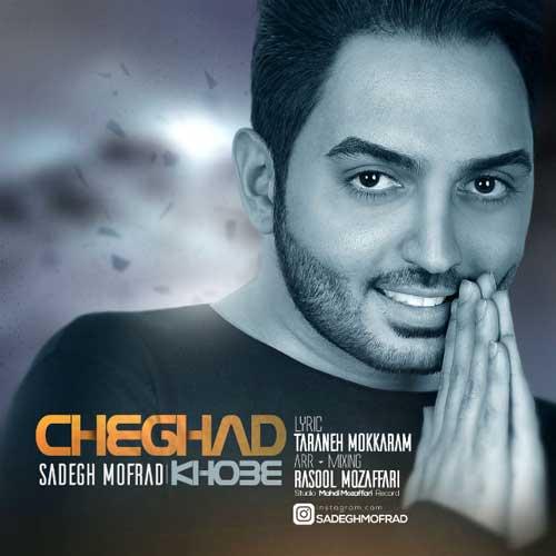 Sadegh Mofrad -  Cheghad Khobe