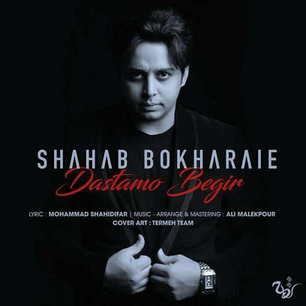 Shahab Bokharaei -  Dastamo Begir