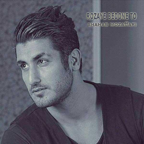 Shahab Mozaffari -  Rozaye Bedone To