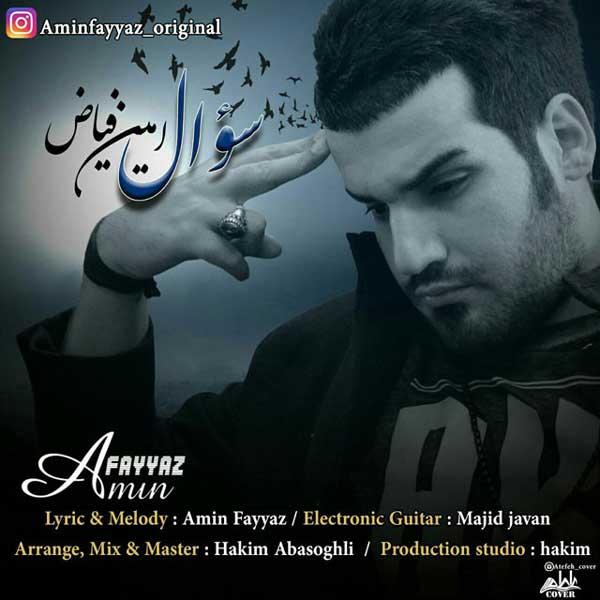 Amin Fayyaz -  Ye Soal
