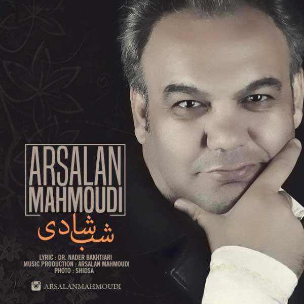 Arsalan Mahmoudi -  Shabe Shadi