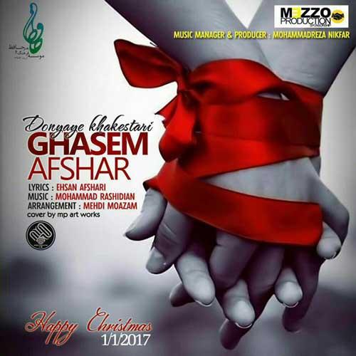 Ghasem Afshar -  Donyaye Khakestari