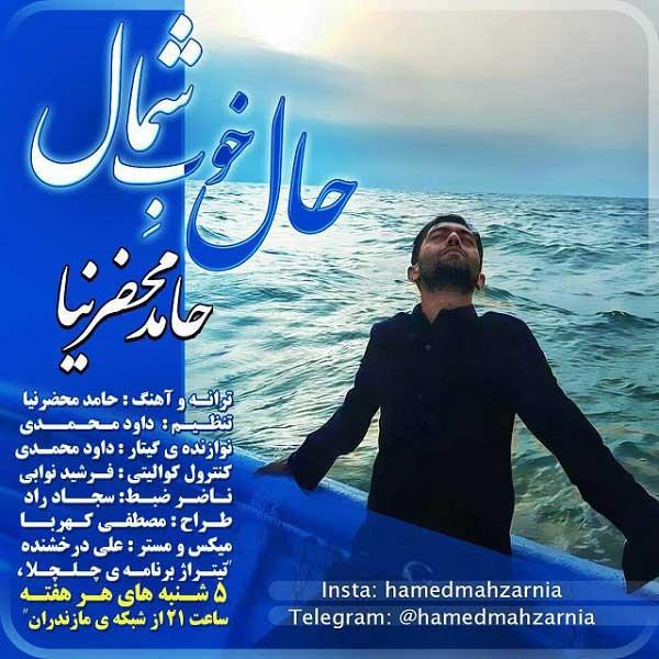 Hamed Mahzarnia -  Hale Khobe Shomal