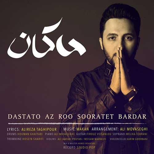 Makan -  Dastato Az Roo Sooratet Bardar