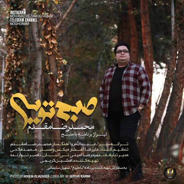 Mohamadreza Moghaddam -  Sobh Toei