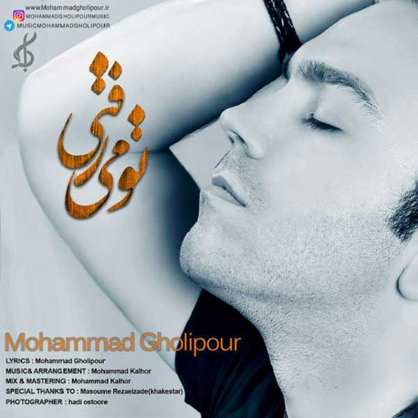 Mohammad Gholipour -  To Mirafti
