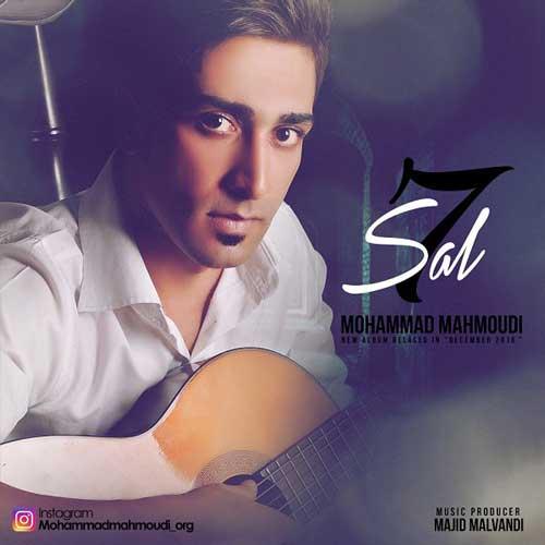 دانلود آلبوم جدید محمد محمودی هفت سال