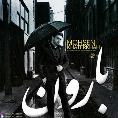 Mohsen Khaterkhah -  Baroon