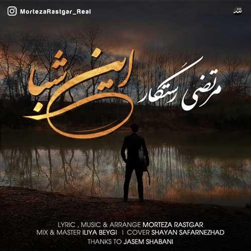 Morteza Rastgar -  In Shaba