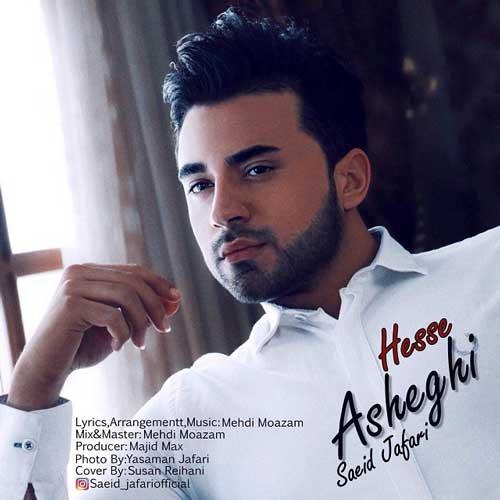 Saeid Jafari -  Hese Asheghi