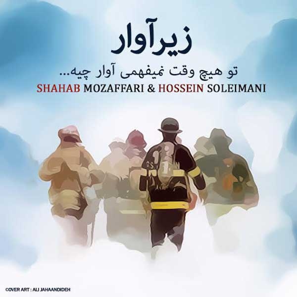 Shahab Mozaffari -  Zire Avar
