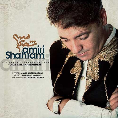 Shahram Amiri -  Digeh Deli Namondeh