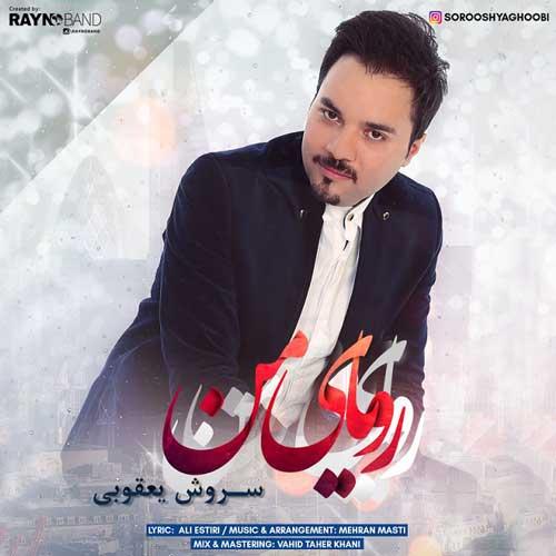 Soroosh Yaghoobi -  Royaye Man
