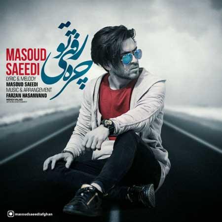 دانلود آهنگ جدید مسعود سعیدی به نام چره رفتی