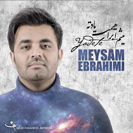 دانلود آهنگ جدید میثم ابراهیمی به نام یادته