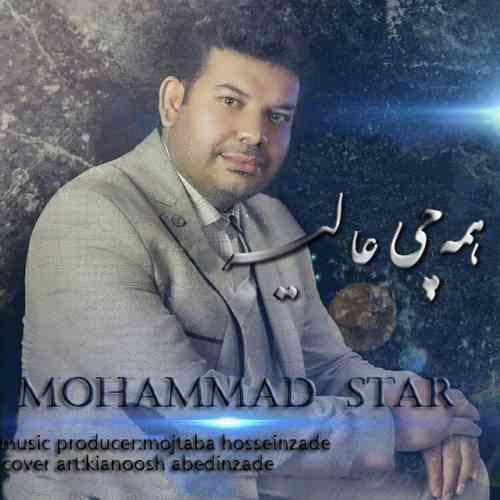 دانلود آهنگ جدید محمد استار به نام همه چی عالیه