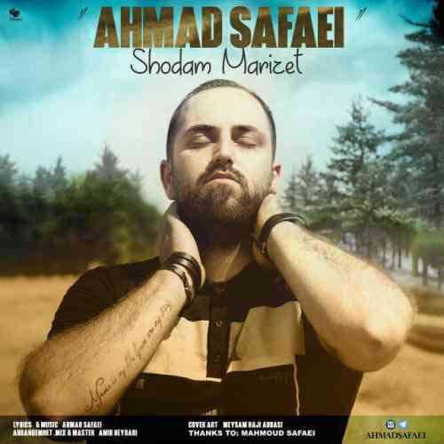دانلود آهنگ جدید احمد صفایی به نام مریضت شدم