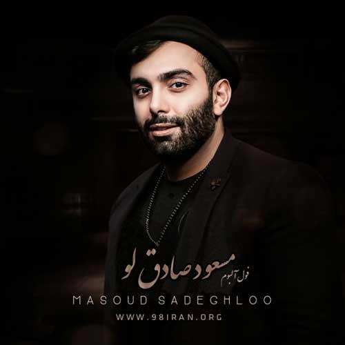 دانلود فول آلبوم مسعود صادقلو