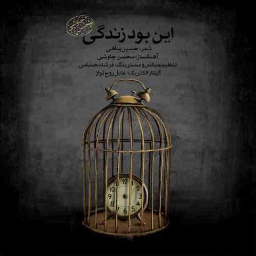دانلود ورژن جدید آهنگ محسن چاوشی به نام این بود زندگی