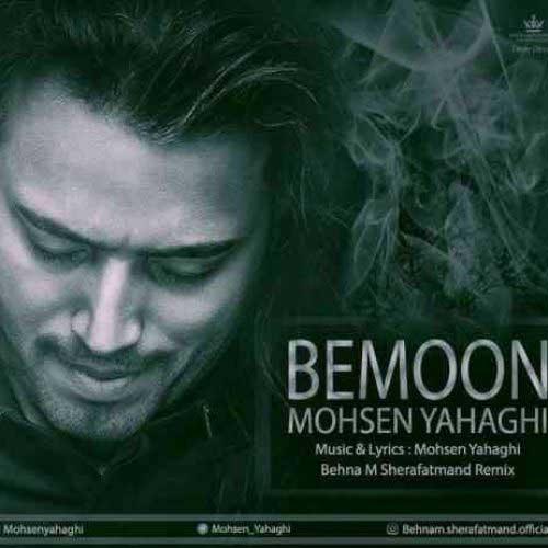 دانلود ریمیکس جدید آهنگ محسن یاحقی به نام بمون