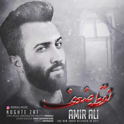 Amir Ali Noghte Zaf - دانلود آهنگ جدید امیرعلی به نام نقطه ضعف