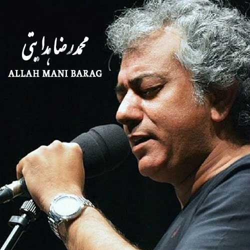 دانلود آهنگ جدید محمدرضا هدایتی به نام الله منی بارگ