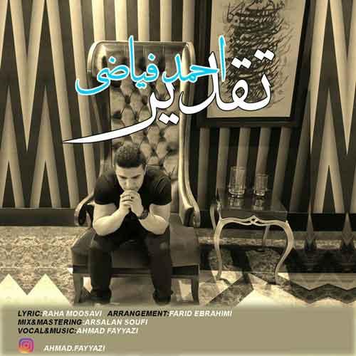 دانلود آهنگ جدید احمد فیاضی به نام تقدیر