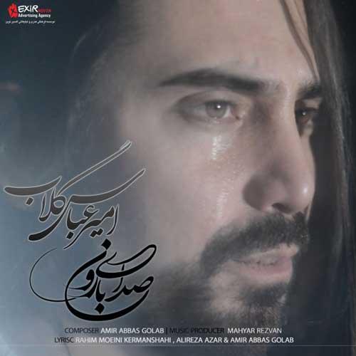 دانلود آهنگ جدید امیر عباس گلاب به نام صدای بارون