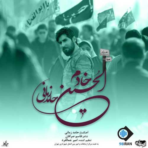 دانلود ورژن جدید آهنگ حامد زمانی به نام خادم الحسین