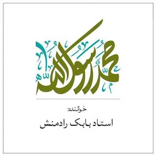 دانلود آهنگ جدید بابک رادمنش به نام یا رسول الله