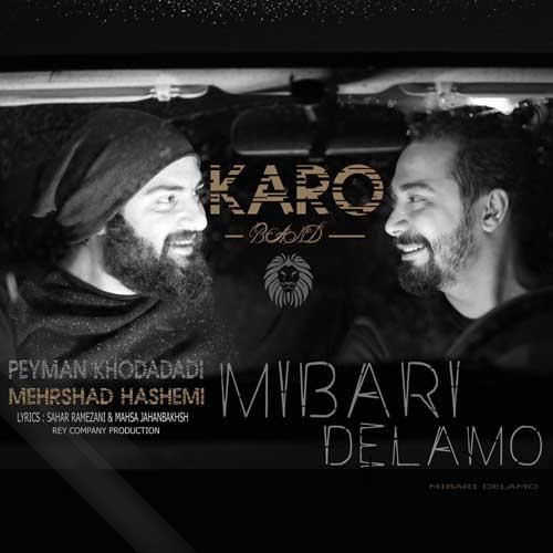 دانلود آهنگ جدید کاکو بند به نام میبری دلمو