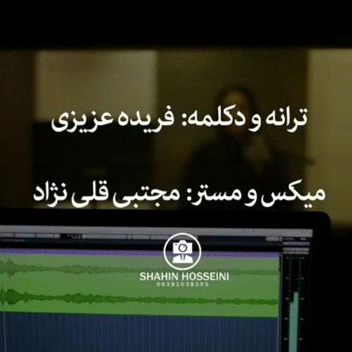 دانلود موزیک ویدیو جای خالی با ترانه و دکلمه فریده عزیزی