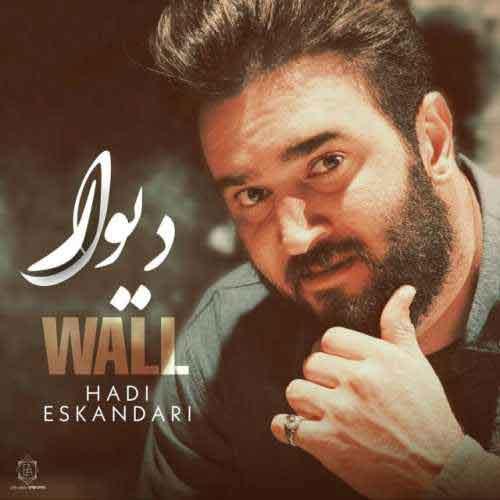 دانلود آهنگ جدید هادی اسکندری به نام دیوار