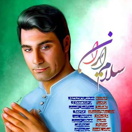دانلود آهنگ جدید مصطفی نورمحمدی به نام سلام ایران