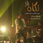 دانلود آهنگ جدید علی اتابکی و پویا صنعتی به نام نگاه ناز