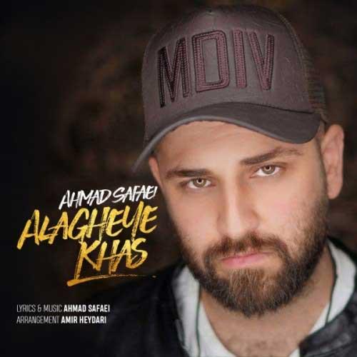 دانلود آهنگ جدید احمد صفایی به نام علاقه خاص